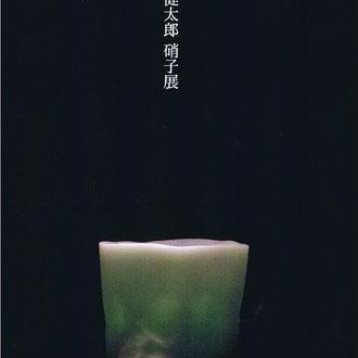 瀬沼健太郎硝子展 穴窯陶廊炎色野(東京/2016)