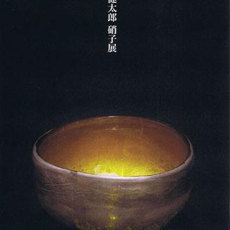 瀬沼健太郎硝子展 穴窯陶廊 炎色野(東京/2012)