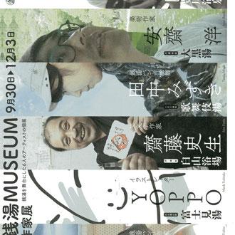 文京の湯 6人の作家による 銭湯MUSEUM(ミュージアム)9/30-12/3 白山浴場/齋藤史生 笑文字作家