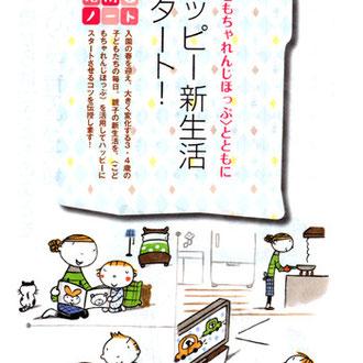 <こどもちゃれんじ ほっぷ>(ベネッセコーポレーション)