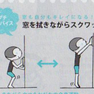 窓を拭きながらスクワット/90日つけるだけ健康ノート(永岡書店)