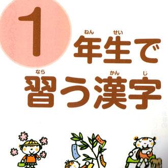 小学校1年生で習う漢字/新レインボー 漢字早おぼえ辞典(学研)