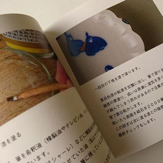 『金継ぎをする うめる、まく、みがく、つける。』 The small book which introduced Kintsgi manual. -Japanese version-