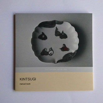 『KINTSUGI fill,sprinkle,polish,glue』 The small book which introduced Kintsgi manual. -English version-