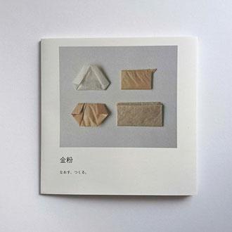 『金粉(golden powder)』Japanese version