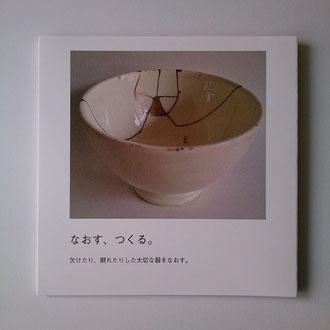『なおす、つくる。』 (KINTSUGI) The small book which introduced repairing of tableware. -Japanese version-