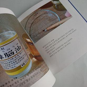 『KINTSUGI』 킨츠기수리   메운다, 뿌린다, 광택을 낸다, 접착  -한국어판 -