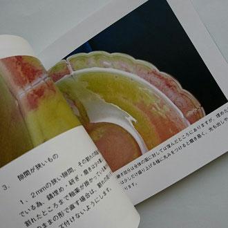 『窯疵をなおす』  introduction of  repairing of natural alteration during the kiln process. -Japanese version-