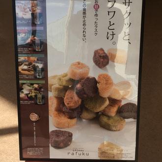 『ガトー・rafuku』A1判ポスターパネル