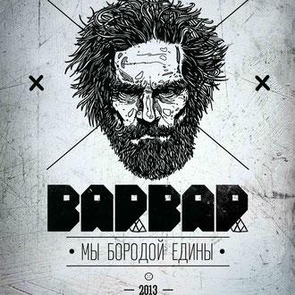 Barber(Мы бородой едины) 2013 /NL