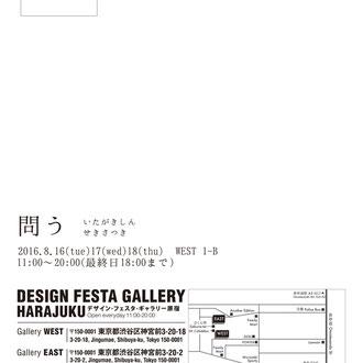 DM, exhibition, design, shin itagaki