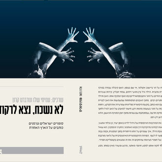 The hebrew book, published by Afik Books