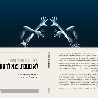 The hebrew book, published by Afik Books