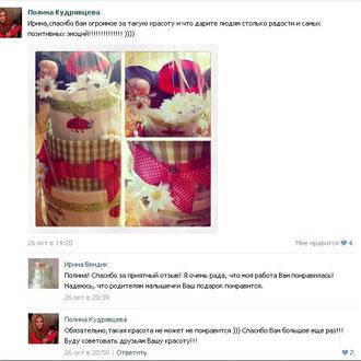 Отзыв от Полины Кудрявцевой на моей страничке ВКонтакте