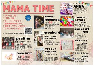 ◆ママタイム からつ アルバム相談会開催