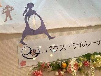 横浜の不妊鍼灸:体験談・口コミ