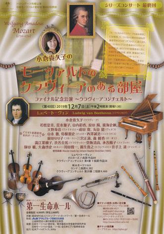 小倉貴久子の《モーツァルトのクラヴィーアのある部屋》第40回