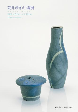 花器「ヒバリあがる夜に」 (c) Yukie Arai