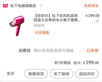 中国 留学 現地サポート対応事例 買物代行 ドライヤー
