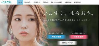 イクヨクルヨ公式サイト トップページ
