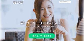 YYC公式サイト トップページ