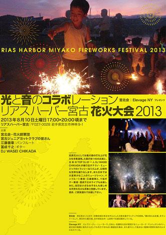 rias harbor miyako fireworks festival 2013 flyer