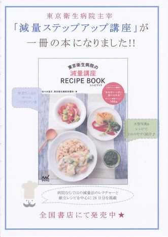 東京衛生病院レシピ