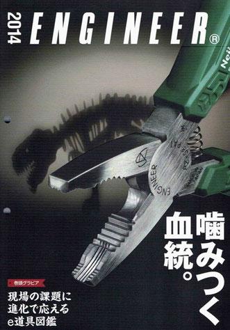工業/総合カタログ 表紙(株式会社エンジニア様)