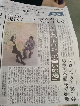 2014年4月9日(水)東京新聞掲載