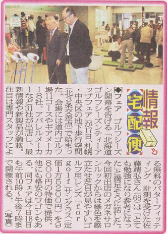 2013.4.18日刊スポーツ掲載記事