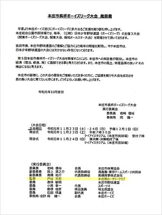 今年度(2019年度)の本庄市長杯ボーイズリーグ大会の趣意書
