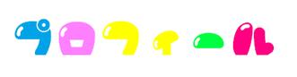 マーナ ものまね 公式ホームページ プロフィール そっくり館キサラ 狩人 あずさ2号