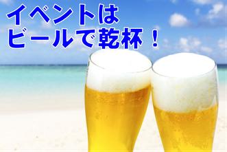 冷たい飲み物,大阪,宅配,配達,飲料,ジュース,大阪市,どぶづけ,無料,レンタル