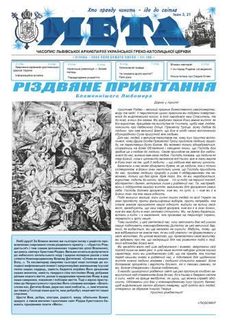 """Титульна сторінка """"Мета"""" № 11/166 січень 2005 р.Б."""
