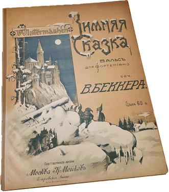 Зимняя сказка, вальс, Беккер, старинные ноты для фортепиано, обложка, фото