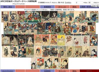 アート・リサーチセンターの浮世絵データベース