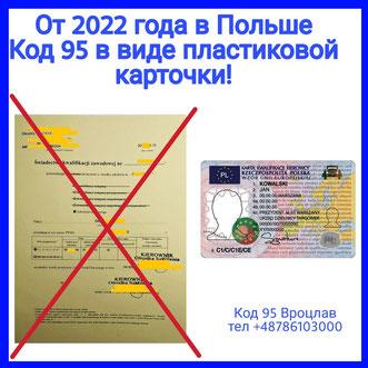 Код 95 в Польше дальнобой