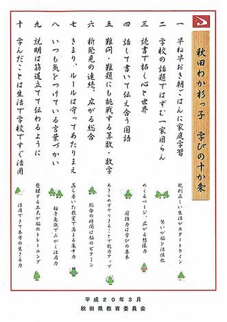 秋田わか杉っ子 学びの十か条