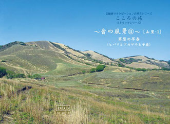 自然音CD・音の風景〜《草原の早春》(ヒバリとアカゲラと子鹿)