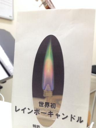ステキなプレゼントを頂きました「7色の虹の炎」