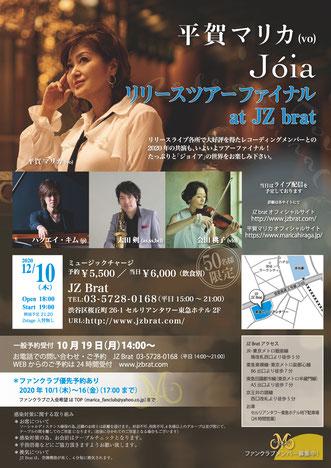 平賀マリカ(vo)「Jóia」リリースツアーファイナル at JZ brat