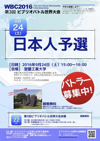 WBC2016日本人予選、9月24日に開催します