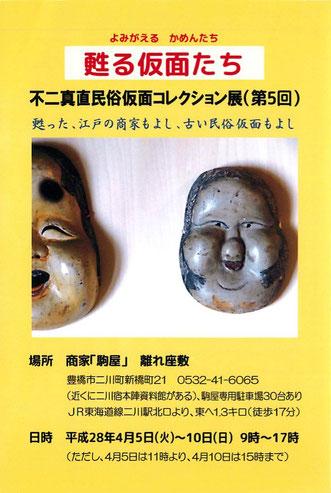 不二真直民族仮面コレクション展 (第5回)「甦る仮面たち」
