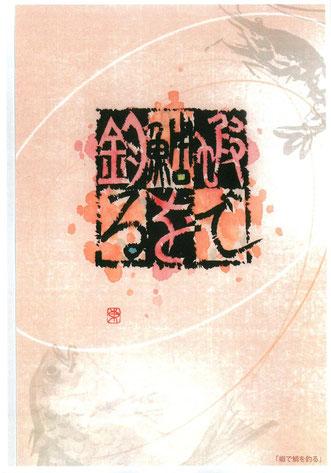 篆刻「蝦で鯛を釣る」児玉東城作品