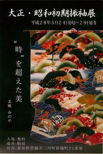 商家駒屋にて大正・昭和初期振袖展開催(主催 みのや)
