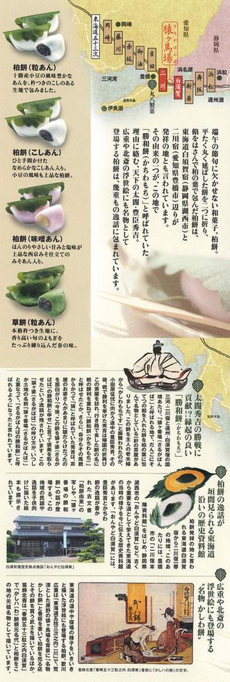 秀吉が銘々した二川名物「勝和餅」