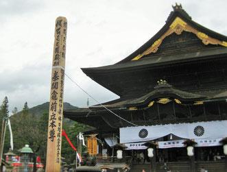 善光寺と回向柱