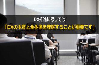 デジタルトランスフォーメーション(DX)/人材育成に関する基礎セミナー・講演会講師を務めるカナン株式会社