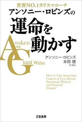 「運命を動かす」出版社: 三笠書房