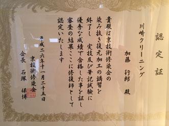福島県初の修復師 認定証